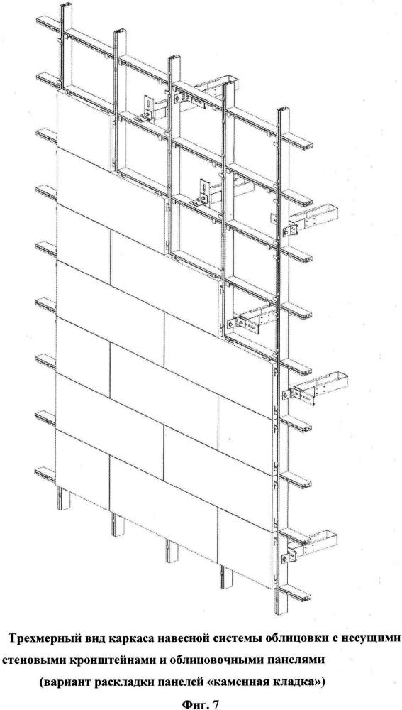 Навесная система облицовки зданий и помещений, в том числе для создания перегородок