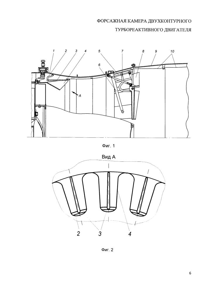 Форсажная камера двухконтурного турбореактивного двигателя