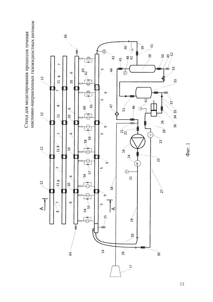 Стенд для моделирования процессов течения наклонно-направленных газожидкостных потоков