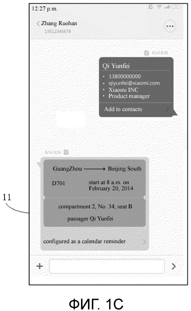 Способ, устройство и система для отображения контента короткого сообщения, способ и устройство для определения отображения короткого сообщения