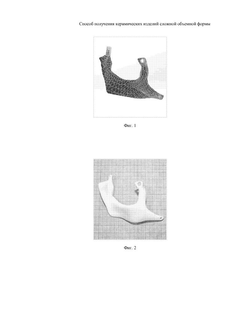 Способ получения керамических изделий сложной объемной формы
