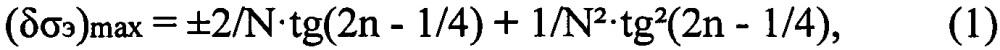 Способ определения относительной погрешности измерения эталона
