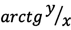 Устройство для вычисления функции arctg y/x