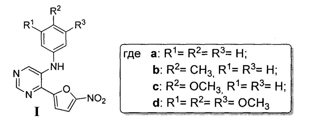 N-арил-4-(5-нитрофуран-2-ил)-пиримидин-5-амины, проявляющие антибактериальную активность, и способ их получения