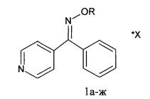 Производные оксимов 4-бензоилпиридина, обладающие противосудорожной активностью, как средства лечения эпилепсии и пароксизмальных состояний