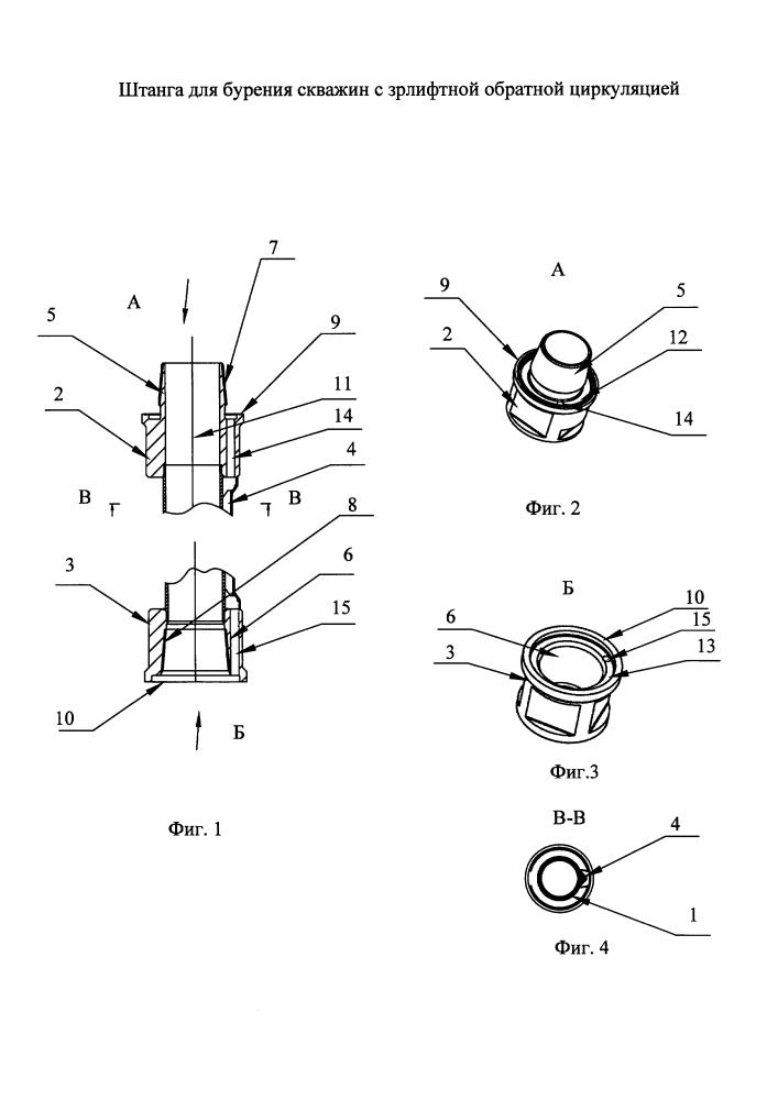 Штанга для бурения скважин с эрлифтной обратной циркуляцией