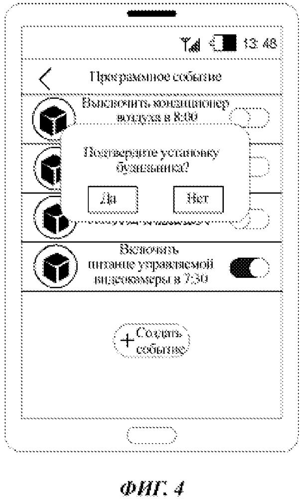 Способ и устройство для установки будильника