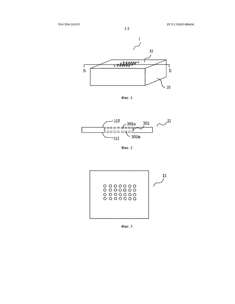 Влагопроницаемое устройство, холодильник и способ изготовления такого устройства