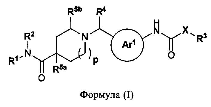 Производные 1-[м-карбоксамидо(гетеро)арил-метил]-гетероциклил-карбоксамида