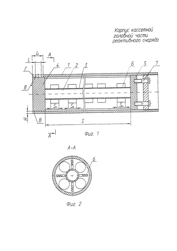Корпус кассетной головной части реактивного снаряда