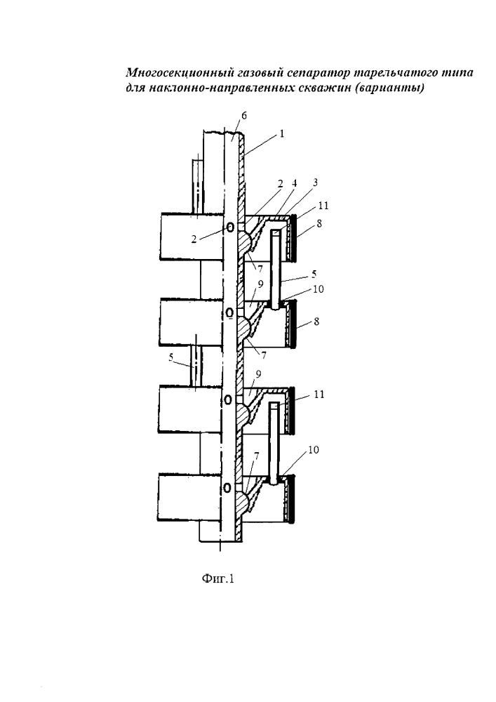 Многосекционный газовый сепаратор тарельчатого типа для наклонно-направленных скважин (варианты)