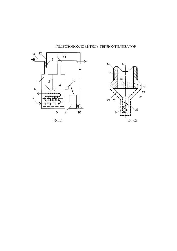 Гидрозолоуловитель-теплоутилизатор