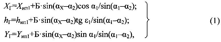 Способ определения координат летательных аппаратов с использованием одного дирекционного угла и двух углов места