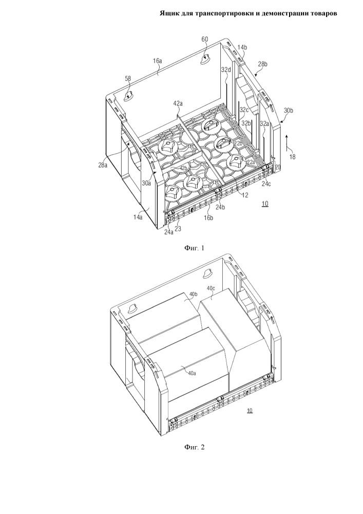Ящик для транспортировки и демонстрации товаров