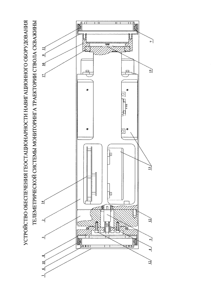 Устройство обеспечения геостационарности навигационного оборудования телеметрической системы мониторинга траектории ствола скважины