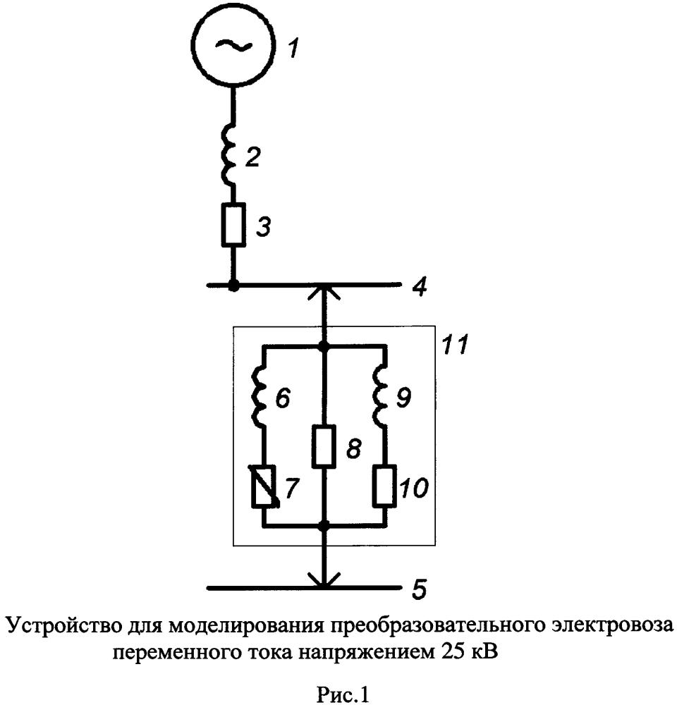 Устройство для моделирования электровоза переменного тока