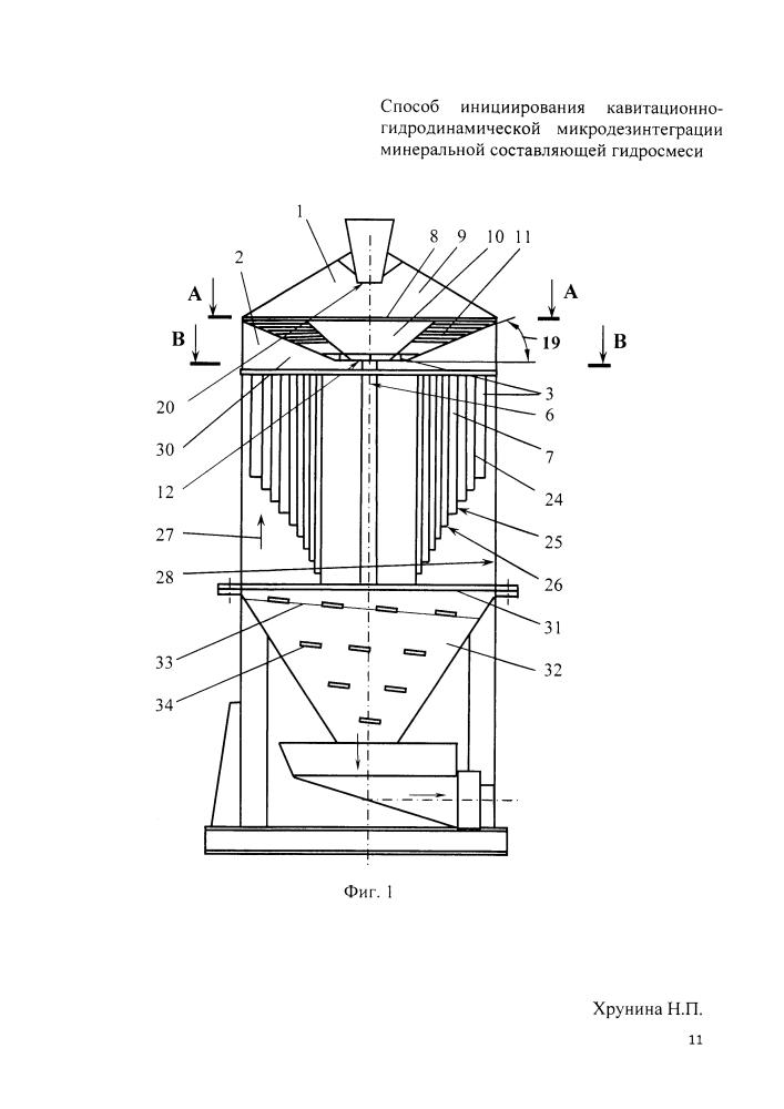 Способ инициирования кавитационно-гидродинамической микродезинтеграции минеральной составляющей гидросмеси