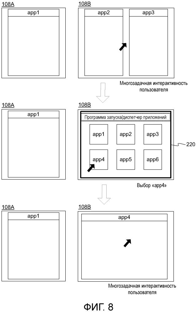 Элементы пользовательского интерфейса для нескольких дисплеев