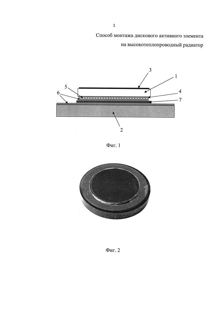 Способ монтажа дискового активного элемента на высокотеплопроводный радиатор