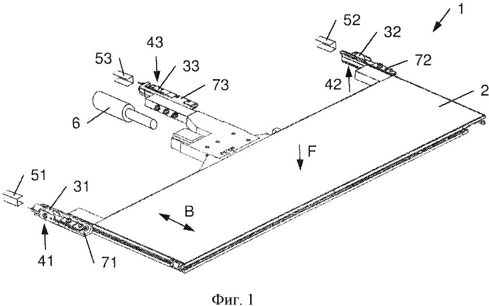 Вспомогательное устройство при посадке для рельсового транспортного средства или безрельсового транспортного средства с установкой на три точки