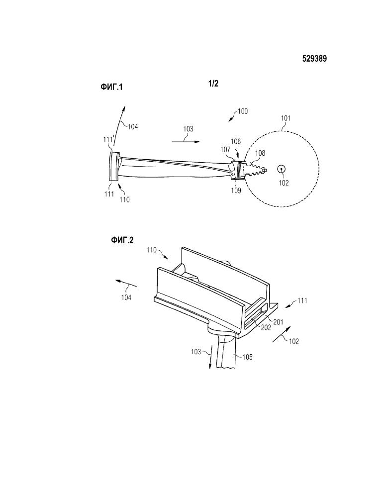 Лопаточный аппарат и соответствующий способ изготовления лопаточного аппарата