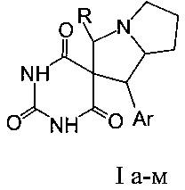 Способ получения 1-арилгексагидро-1н-спиро[пиримидин-5,2-пирролизин]-2,4,6(1н,3н,5н)-трионов