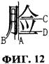 Способ записи информации китайскими иероглифами и схема распознавания порядка написания черт китайских иероглифов