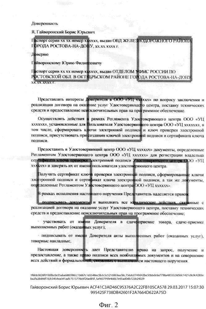 Способ заверения документа необратимой шифрованной цифровой подписью