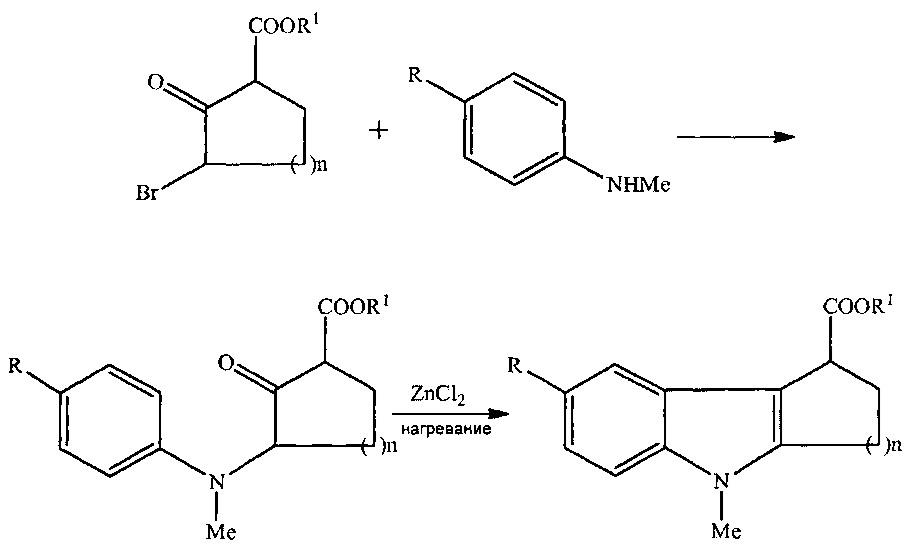 Катализируемый галогенидом цинка способ циклизации, приводящий к образованию трициклических индолов