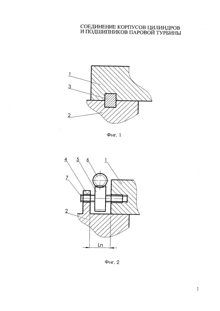 Соединение корпусов цилиндров и подшипников паровой турбины (варианты)