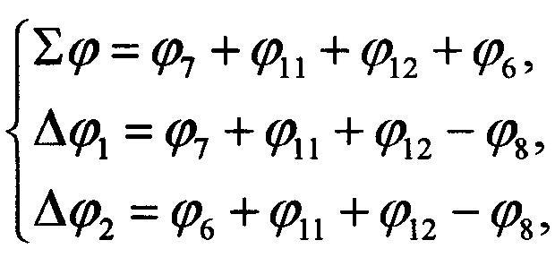 Устройство для измерения абсолютных комплексных коэффициентов передачи свч-смесителей