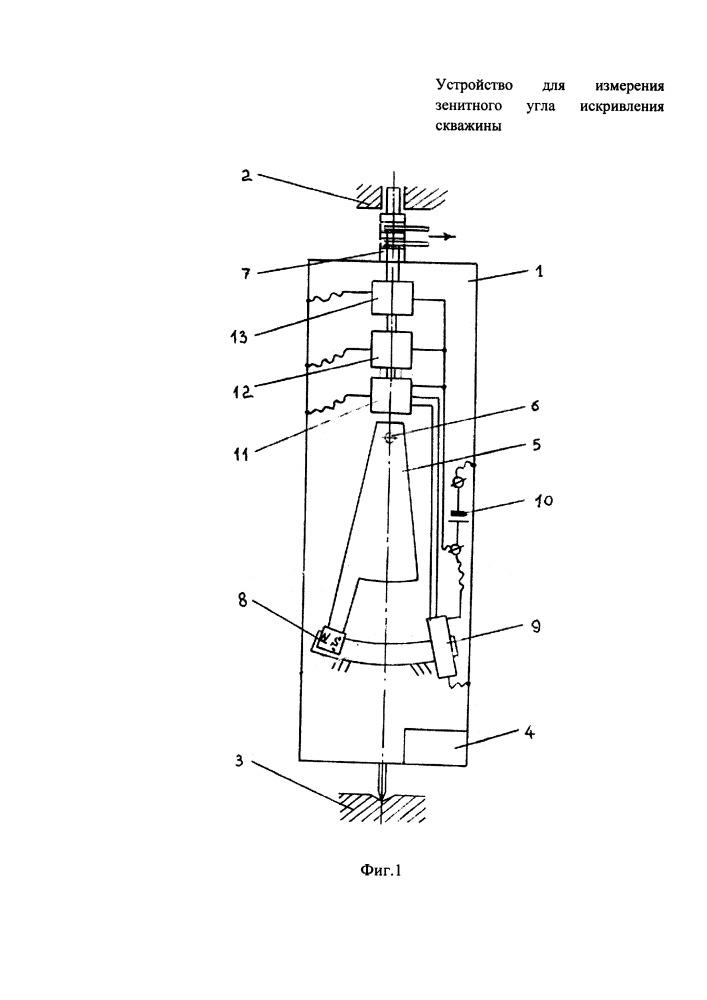 Устройство для измерения зенитного угла искривления скважины