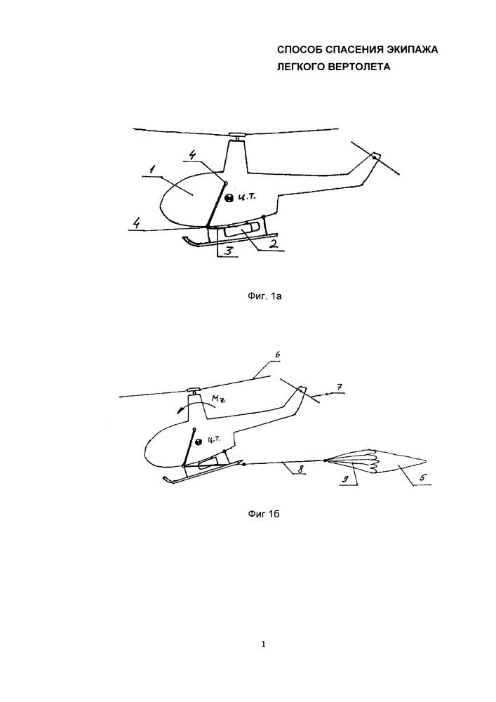 Способ спасения экипажа легкого вертолета
