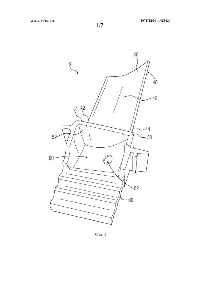 Устройство для охлаждения хвостовой стороны полки элемента турбомашины