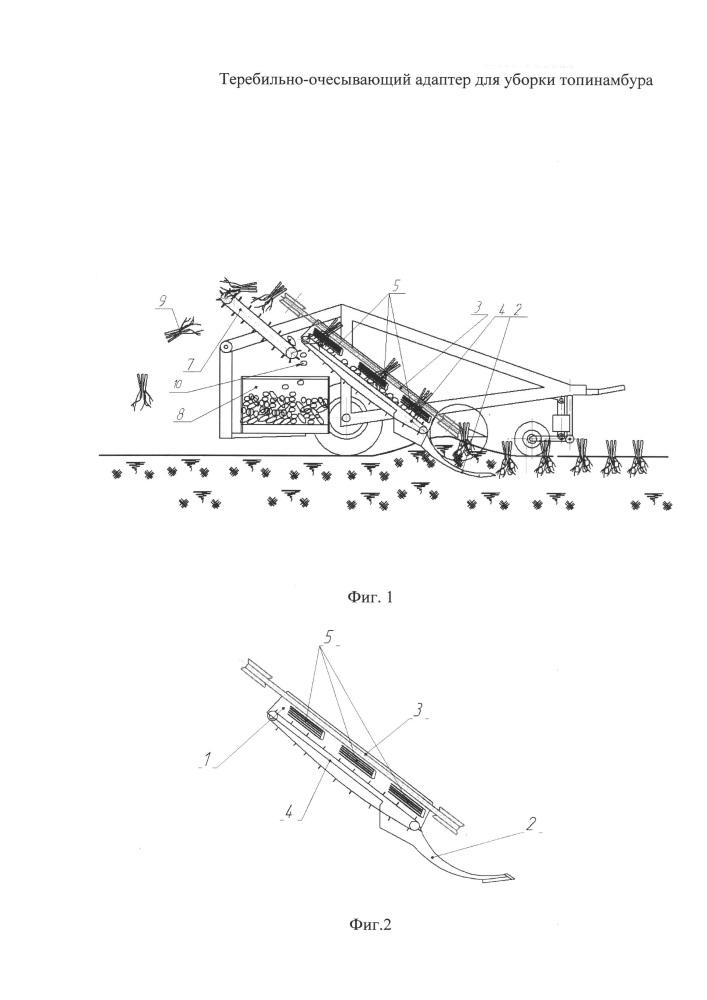 Теребильно-очесывающий адаптер для уборки топинамбура