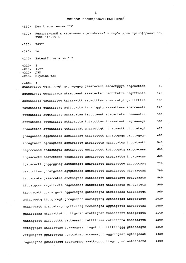 Резистентный к насекомым и устойчивый к гербицидам трансформант сои рdab9582.816.15.1