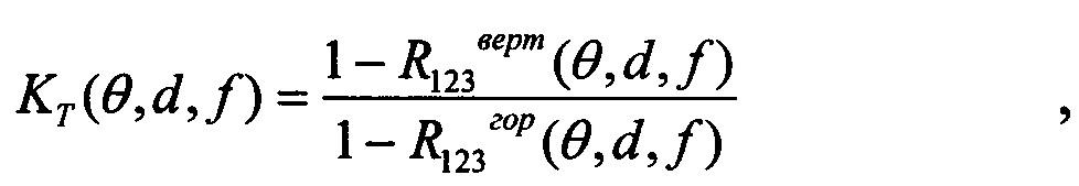 Способ измерения толщины слоя нефти (нефтепродуктов), разлитой на водной поверхности