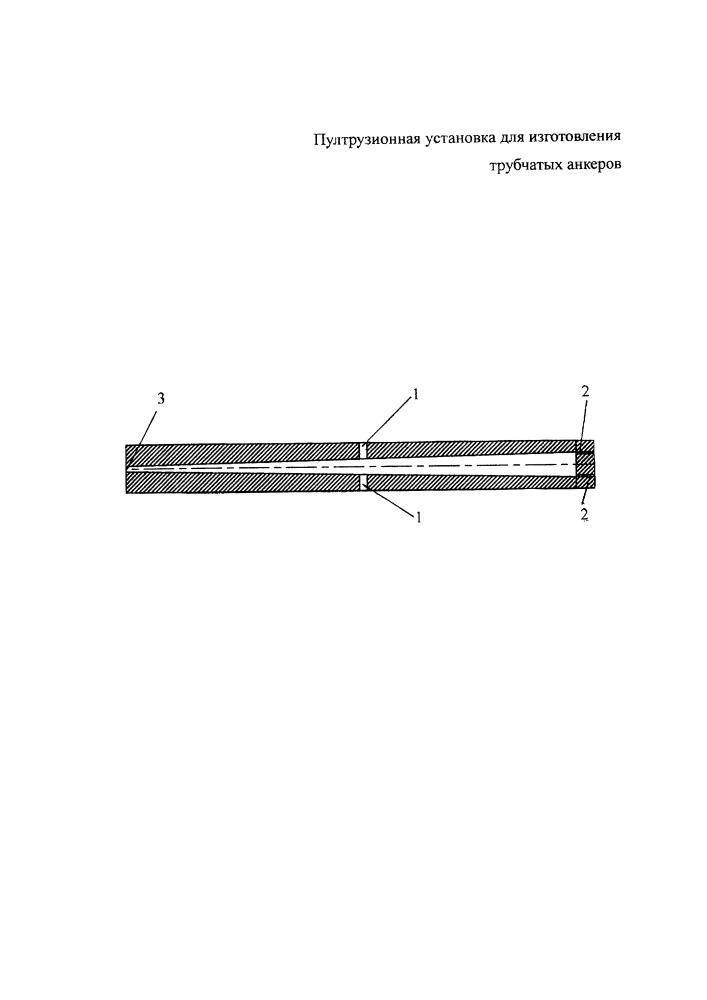 Пултрузионная установка для изготовления трубчатых анкеров
