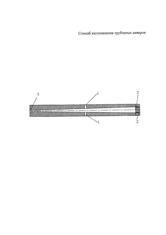 Способ изготовления трубчатых анкеров