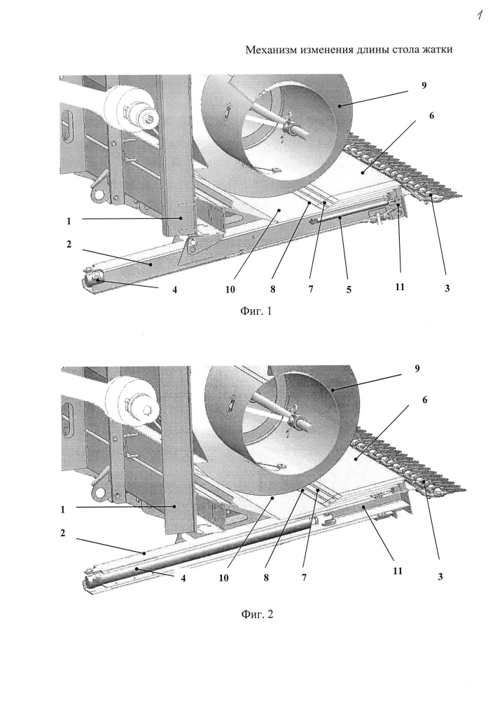 Механизм изменения длины стола жатки