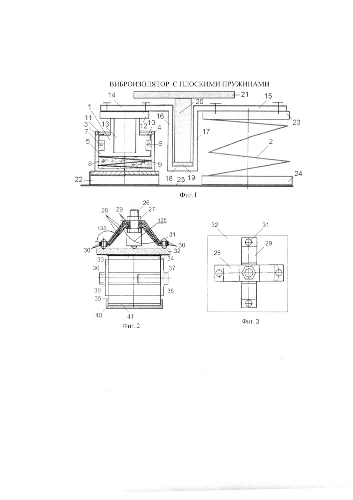 Виброизолятор с плоскими пружинами