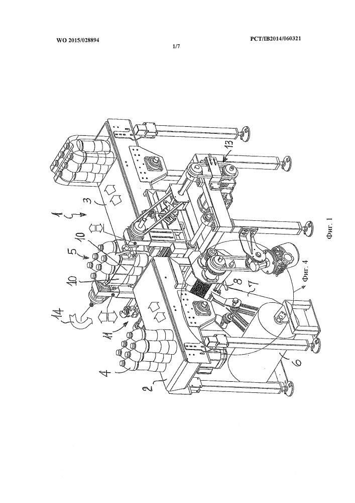 Машина для холодного обертывания изделий в растягивающуюся пленку и соответствующий способ