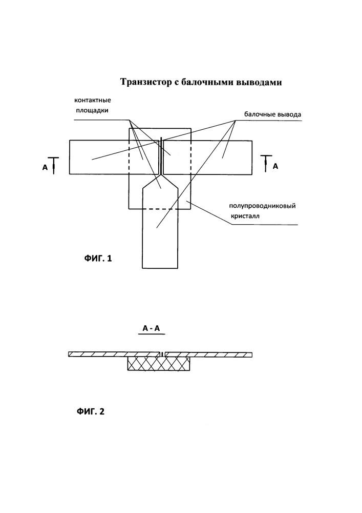 Транзистор с балочными выводами