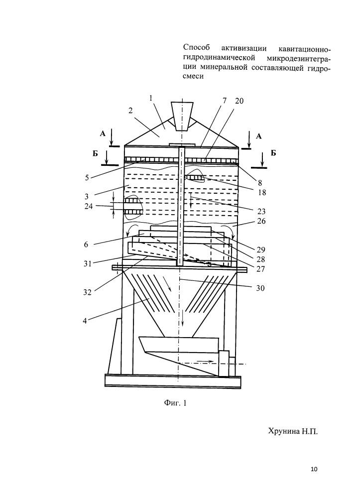 Способ активизации кавитационно-гидродинамической микродезинтеграции минеральной составляющей гидросмеси