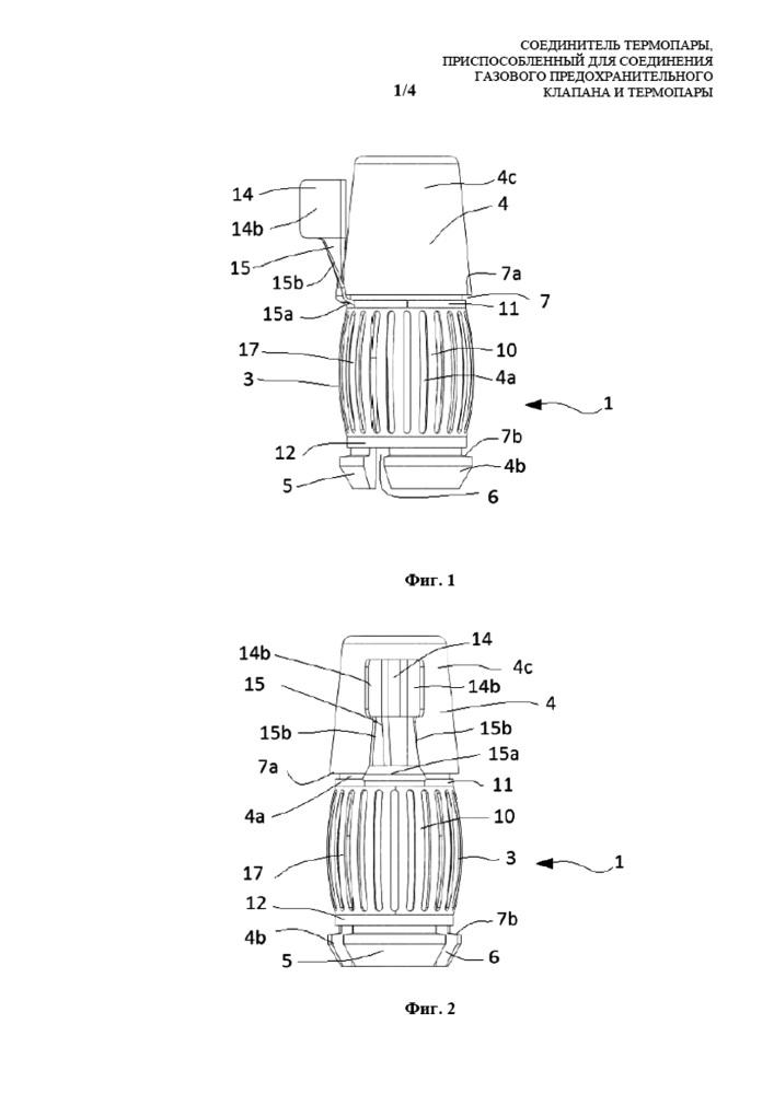 Соединитель термопары, приспособленный для соединения газового предохранительного клапана и термопары