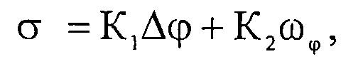 Способ формирования цифроаналогового сигнала угловой стабилизации нестационарного объекта управления и устройство для его осуществления