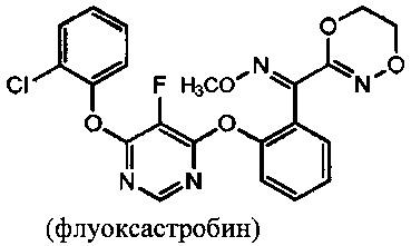 Способ получения флуоксастробина