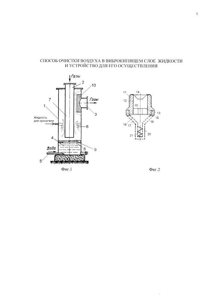 Способ очистки воздуха в виброкипящем слое жидкости и устройство для его осуществления