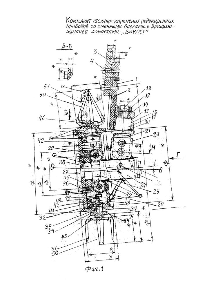 Комплект стоечно-корпусных редукционных приводов со сменными дисками с вращающимися лопастями викост