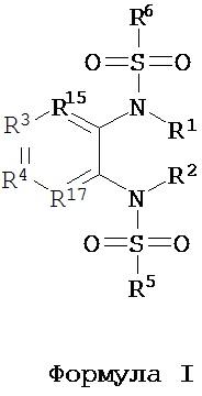 Новые 1,2-бис-сульфонамидные производные как модуляторы хемокинового рецептора